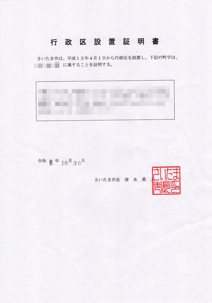 行政区設置証明書