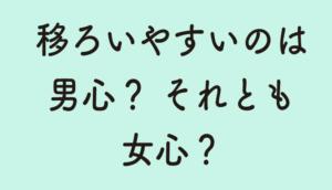 女心(男心)と秋の空〜移ろいやすい心は男か女か[日本語の不思議]
