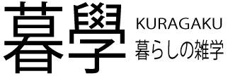 暮學 KURAGAKU